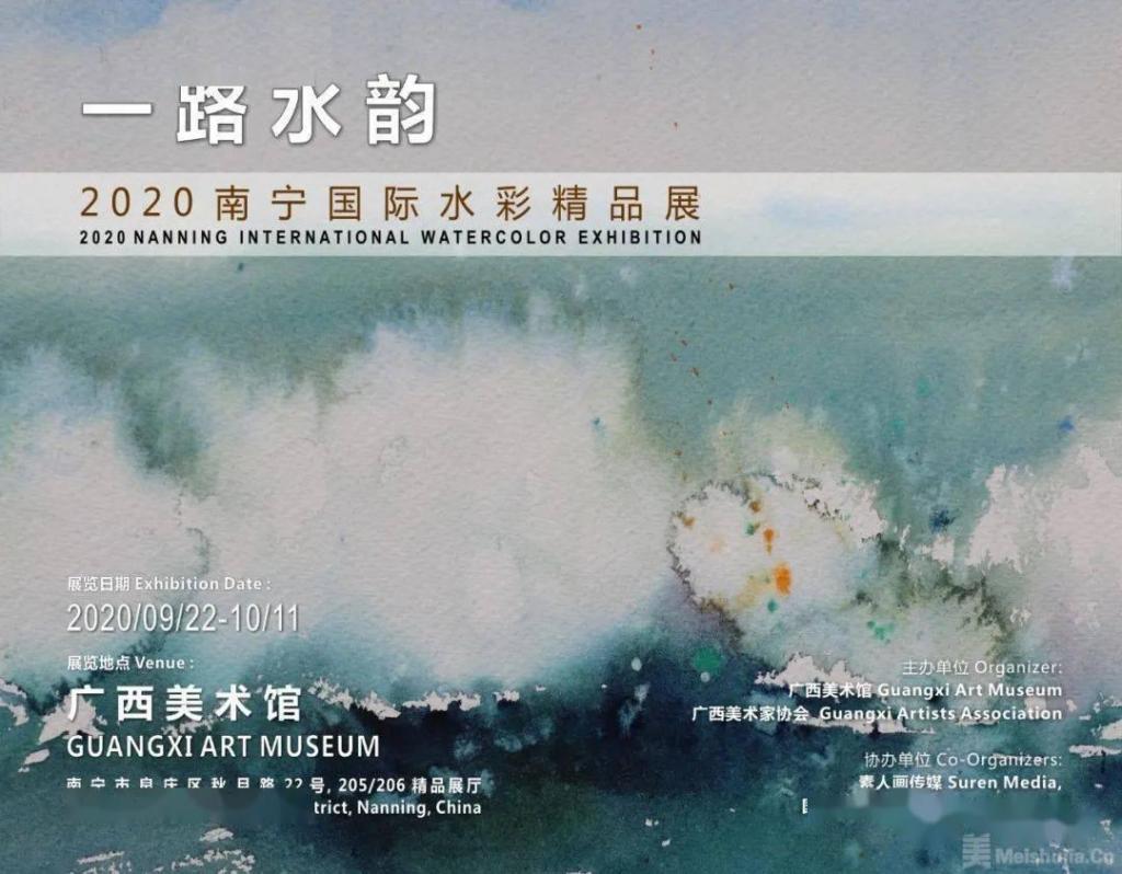 """""""一路水韵——2020南宁国际水彩精品展""""今日开展"""