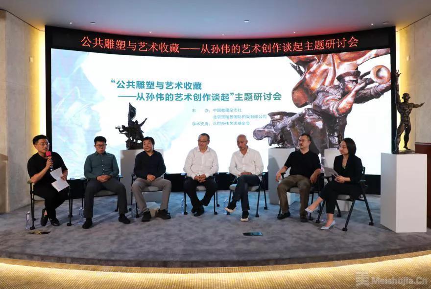 公共雕塑与艺术收藏主题研讨会在京举行