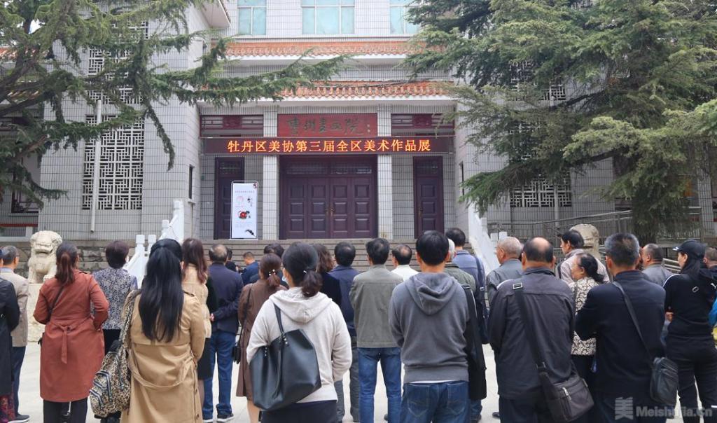 菏泽市牡丹区美协第三届美术作品展举行