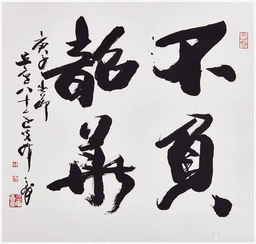 翰墨聚力:韩天衡书画篆刻作品展开幕