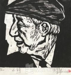 世纪之树——王琦(1918-2016)