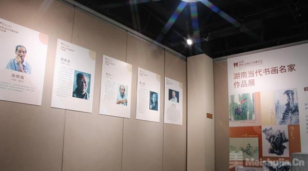 湖南当代书画名家作品展开幕
