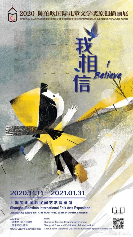 2020陈伯吹国际儿童文学奖原创插画展在沪开幕