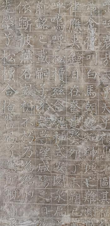 从《罗婉顺墓志》看颜真卿书法传承脉络