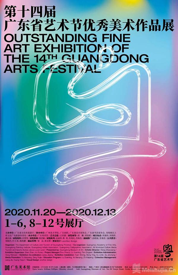第十四届广东省艺术节优秀作品展即将开幕
