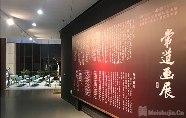 北京工业大学建校60周年系列展《常道画展》王秉复教学艺术展