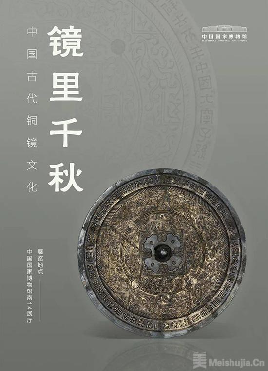"""""""镜里千秋——中国古代铜镜文化""""即将展出"""