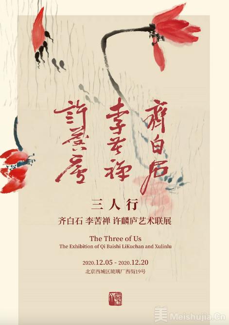 三人行——齐白石 李苦禅 许麟庐艺术联展将开幕