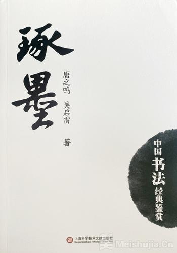 带领读者渐入书法佳境——《琢墨:中国书法经典鉴赏》出版
