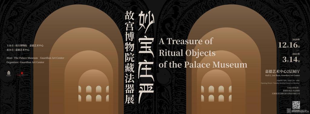 《妙宝庄严——故宫博物院藏法器展》在嘉德艺术中心对公众开放