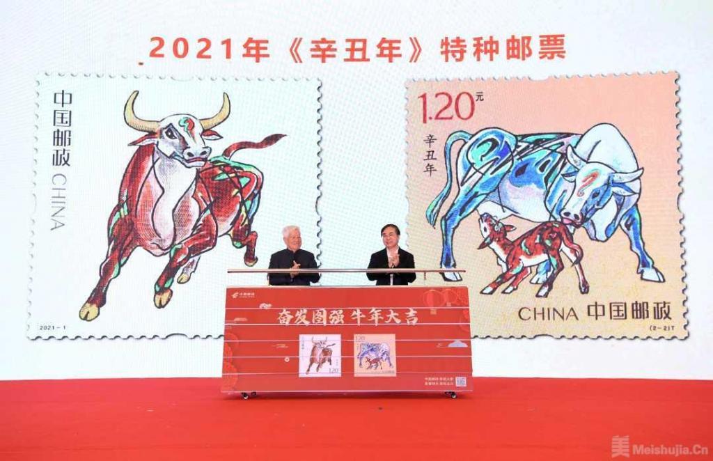 《辛丑年》特种邮票在国家博物馆首发