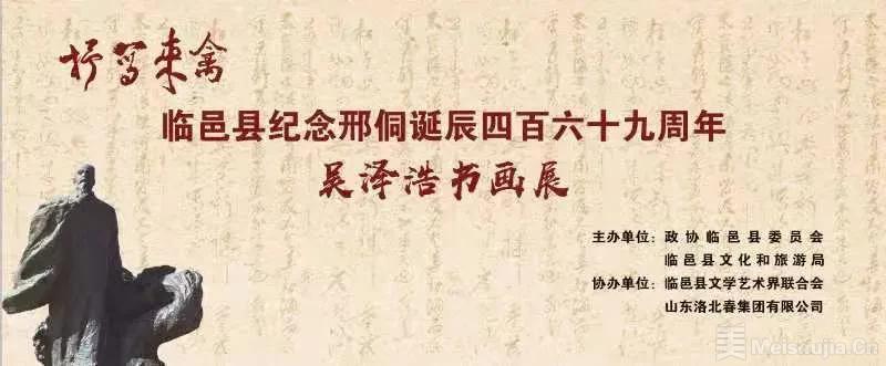 """""""抒写来禽""""  ——吴泽浩中国书画展"""