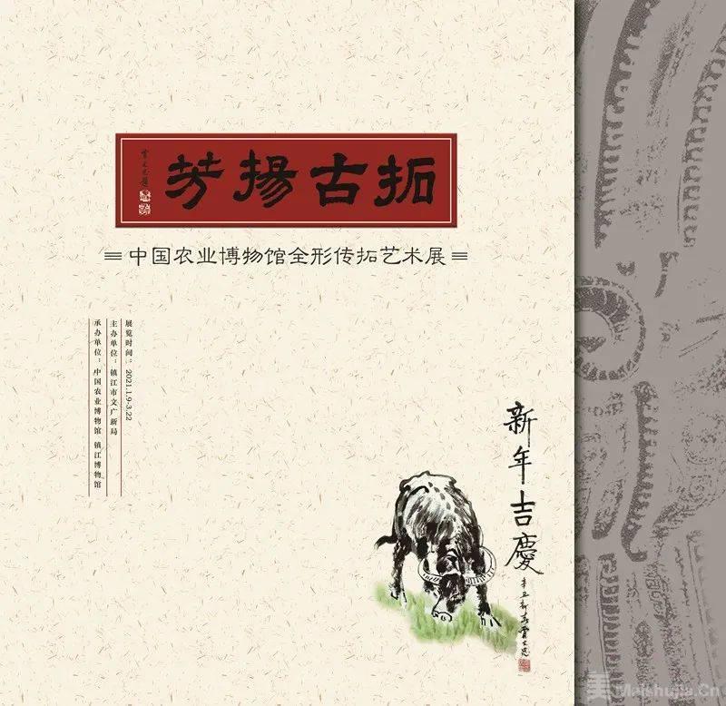 """""""拓古扬芳—贾文忠全形拓艺术展""""将在镇江博物馆开展"""