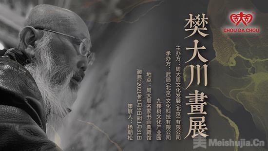 新年贺岁!樊大川画展在北京副中心开幕!