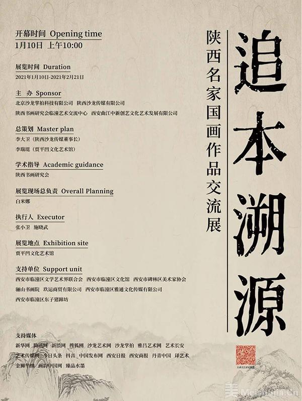 追本溯源·陕西名家国画作品交流展举行
