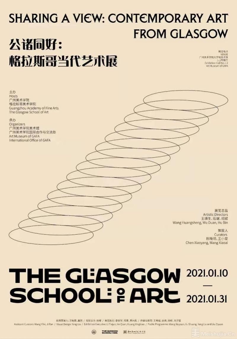 格拉斯哥当代艺术展、格拉斯哥美术学院中国留学生作品展广州开幕