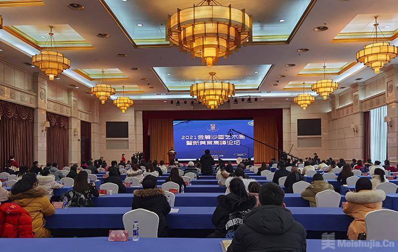 2021金麓沙画艺术周暨新美育高峰论坛在湖南长沙举办