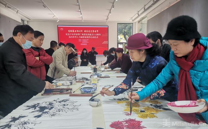 纪念辛亥革命书画展在广州黄花岗线上线下启动