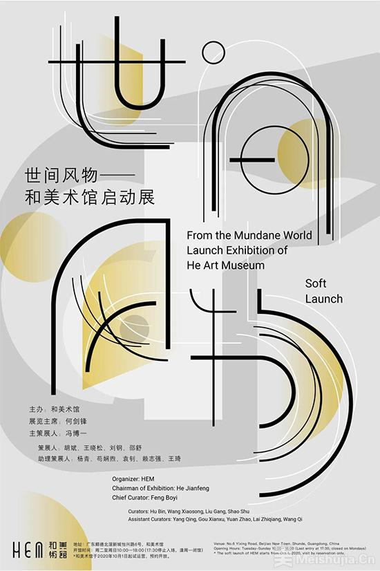 世间风物——和美术馆启动展在广东顺德开幕