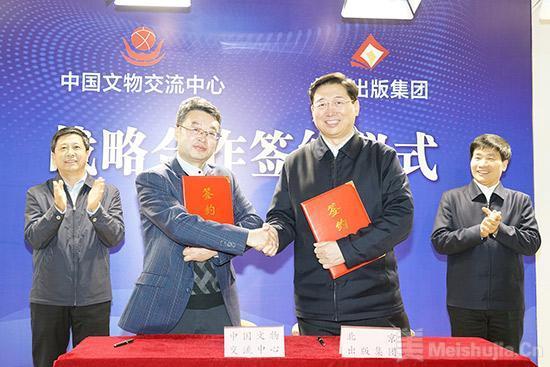 中国文物交流中心与北京出版集团签署战略合作