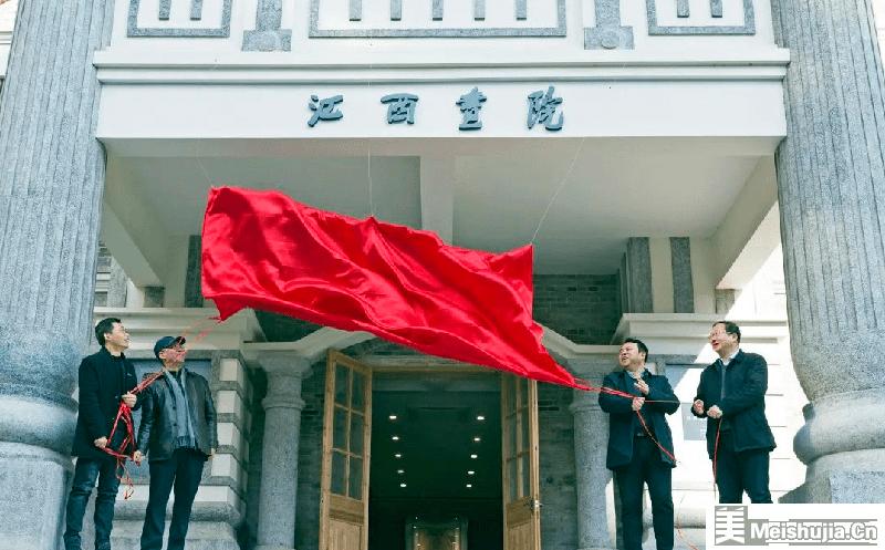 江西画院新址揭牌仪式在南昌百花洲上举行