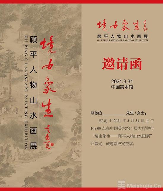 境由象生——顾平人物山水画展将在中国美术馆开幕