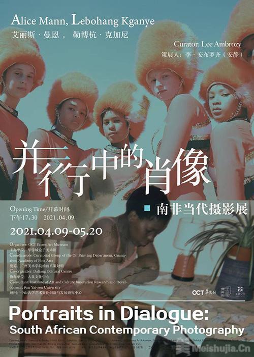 南非当代摄影展在华侨城盒子美术馆举办