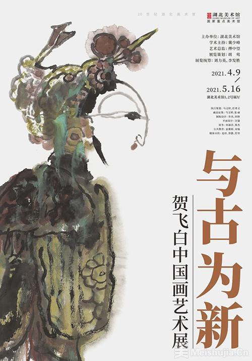 与古为新——贺飞白中国画艺术展