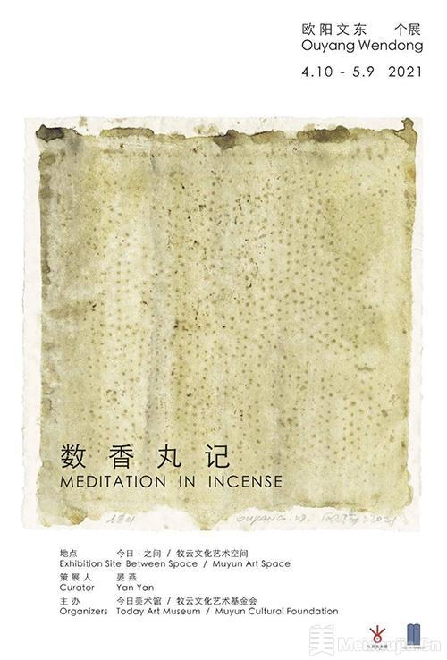 数香丸记:欧阳文东个展