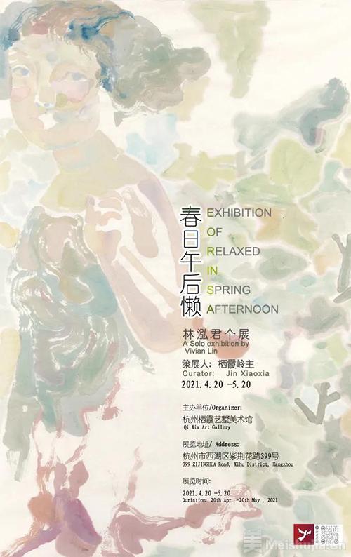 春日午后懒 | 林泓君个将于杭州栖霞艺墅美术馆开幕
