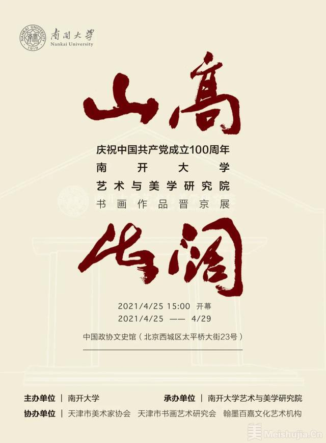 南开大学艺术与美学研究院书画作品晋京展将开幕